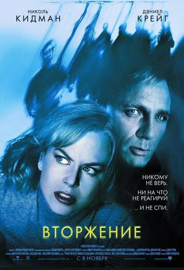 Вторжение (2007) - смотреть онлайн