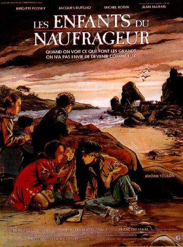 Дети потерпевшего кораблекрушение (1992)