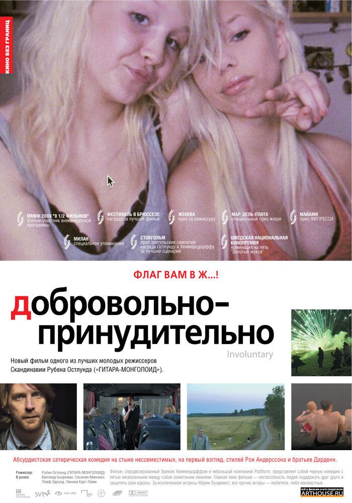 Отрывки из фильмов с принудительным раздеванием фото 631-158