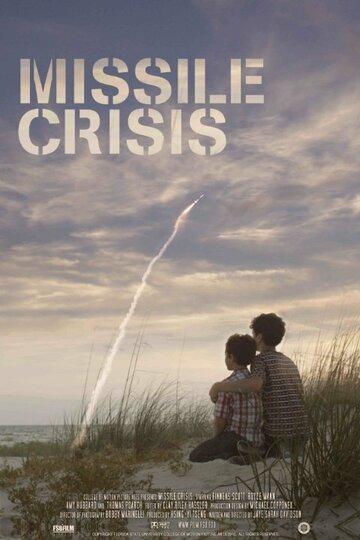 Ракетный кризис