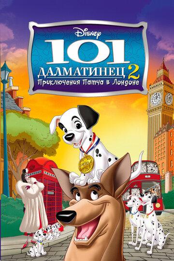 101 далматинец 2:  Приключения Патча в Лондоне (видео)