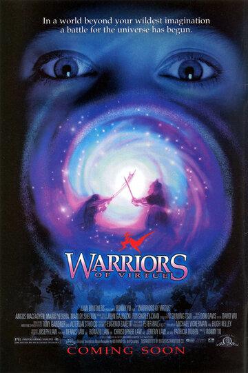 Доблестные воины (Warriors of Virtue)