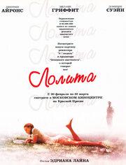Лолита (1997)