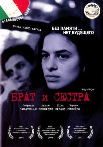 Брат и сестра (2001)