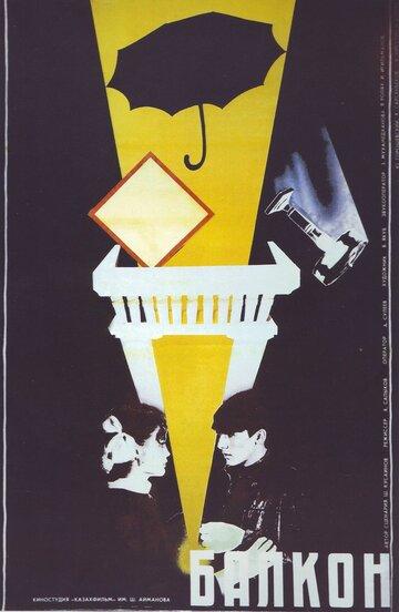 Балкон (1988)