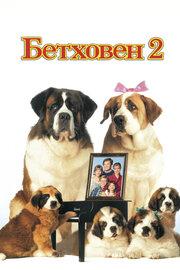 Бетховен 2 (1993)