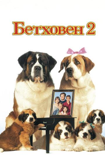 Бетховен 2 1993
