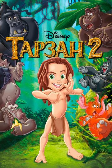 Тарзан2 (видео)