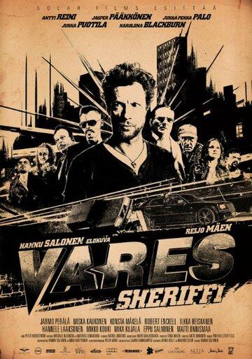 Варес – шериф (2015)
