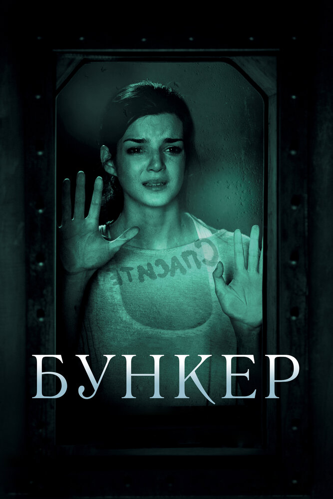 «Сериал Про Пропавшую Девушку» — 2014