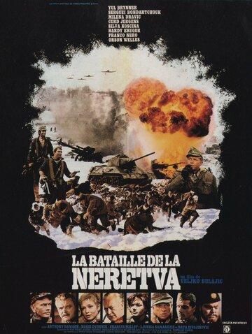 Битва на Неретве (1969)