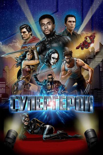 Супергерои фильм 2019 смотреть онлайн