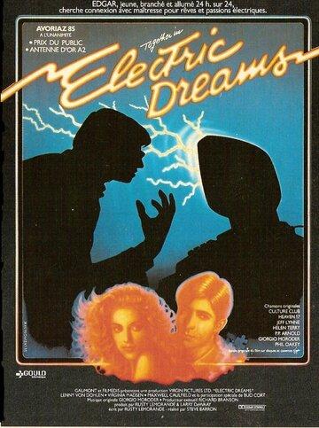 Электрические мечты