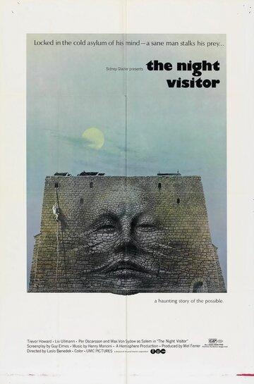 Ночной посетитель (1971)