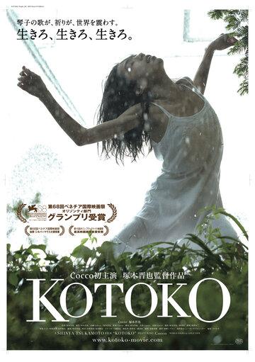 Котоко (2011)