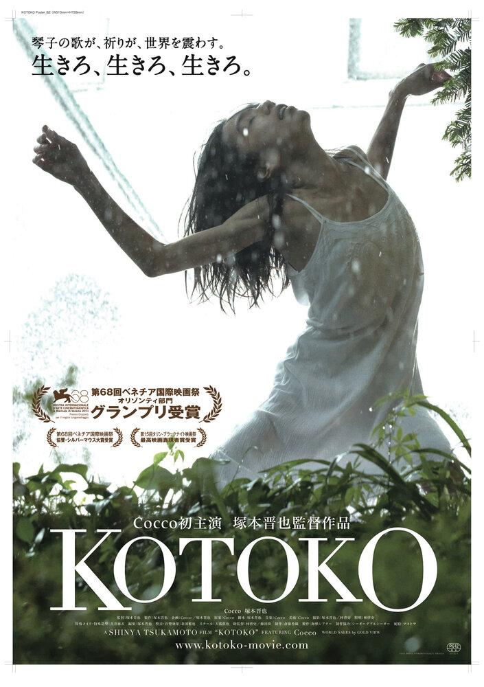 582774 - Котоко ✸ 2011 ✸ Япония