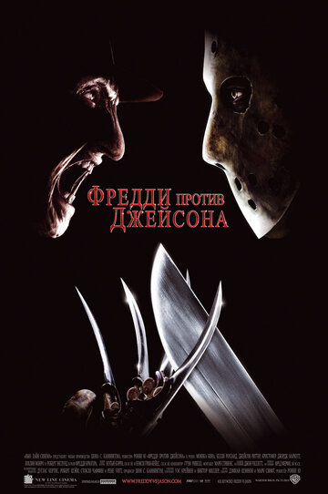 ������ ������ �������� (Freddy vs. Jason)
