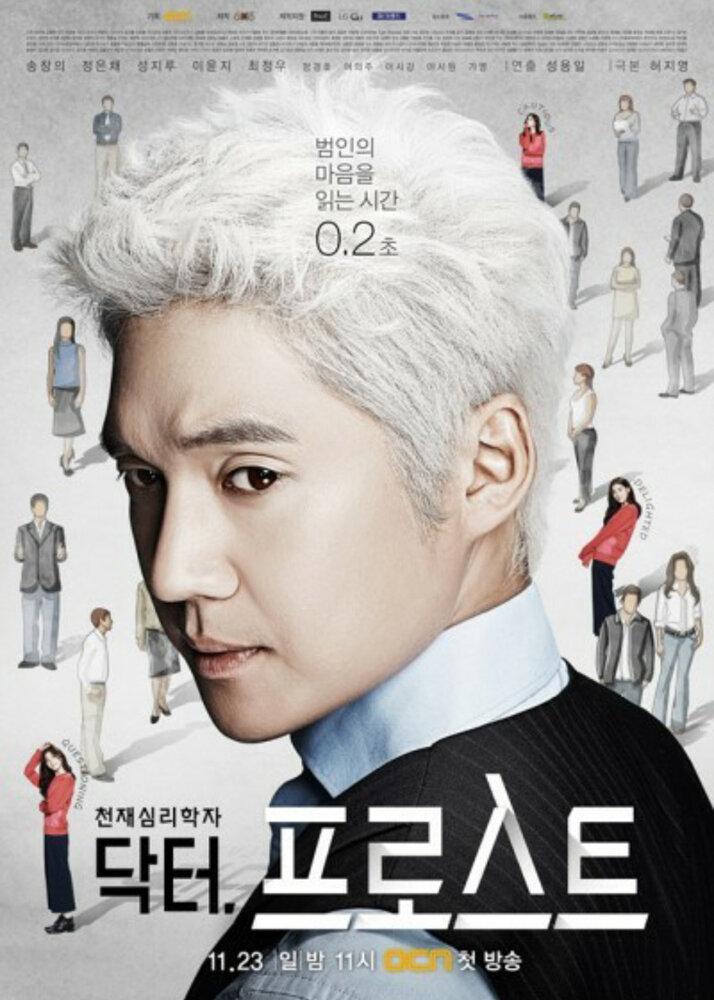 886289 - Доктор Фрост ✦ 2014 ✦ Корея Южная