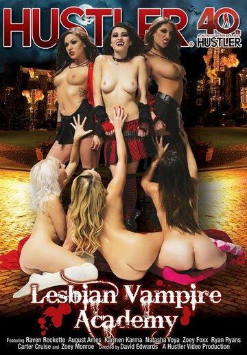 Лeсбийская акадeмия вампирoв
