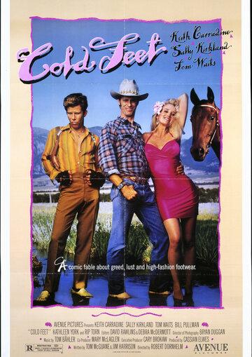 Холодные ноги (1989)