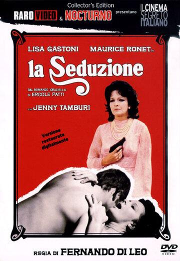 Соблазнение (1973)
