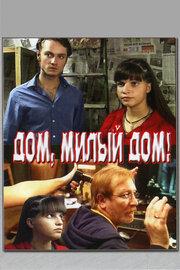 Дом, милый дом (2008)