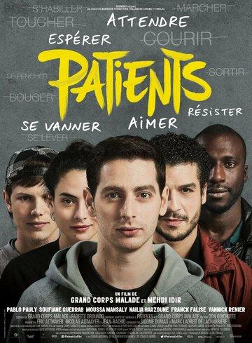 Пациенты
