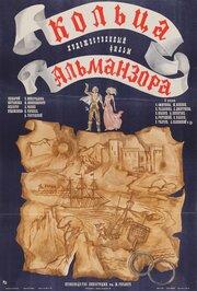 Кольца Альманзора (1977)