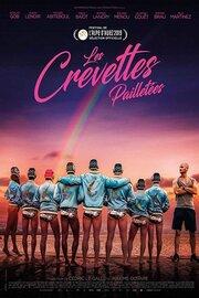 Les Crevettes Pailletées (2019) смотреть онлайн фильм в хорошем качестве 1080p