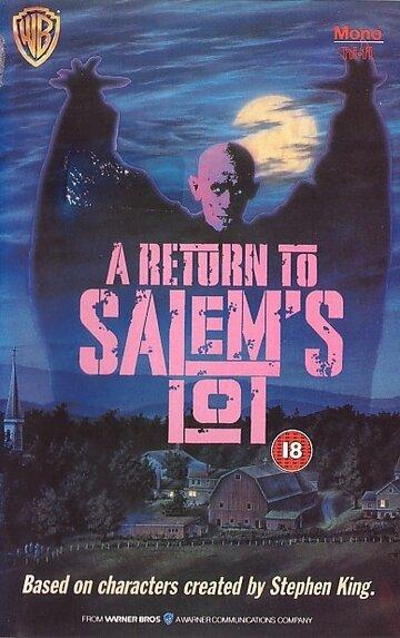Возвращение в Салем (1987)