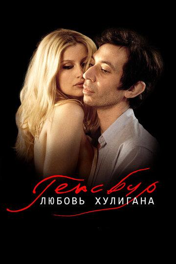 Генсбур. Любовь хулигана (2010) смотреть онлайн HD720p в хорошем качестве бесплатно