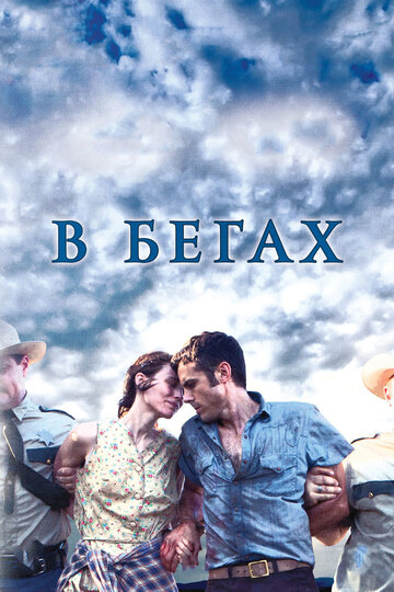 В бегах (Ain't Them Bodies Saints)