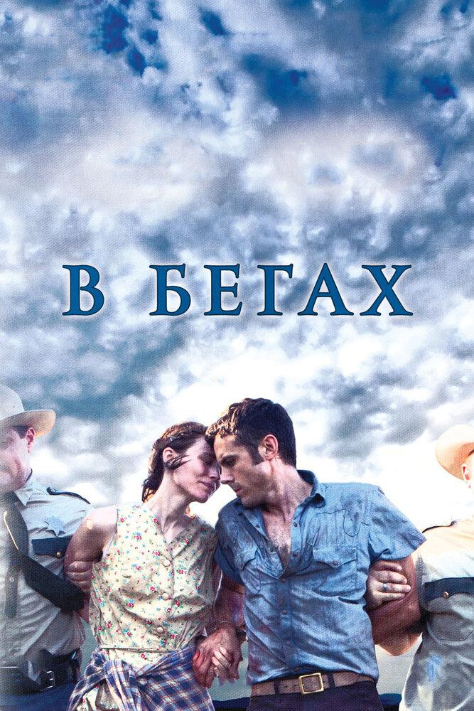 В Бегах Фильм Скачать Торрент img-1