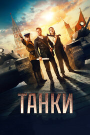 Танки (2017)