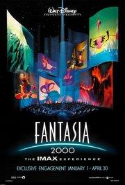 Фантазия 2000
