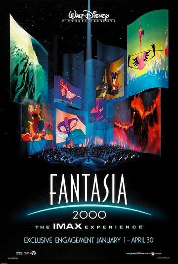 Фантазия 2000 1999
