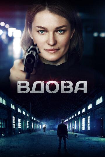 Вдова (1 сезон)