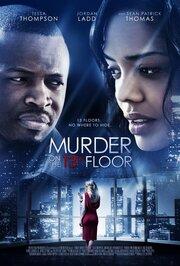 Убийство на 13-м этаже