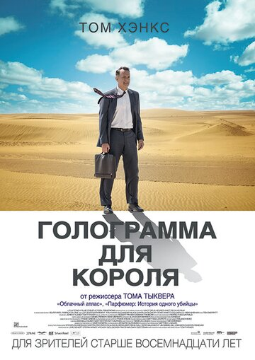 Том Хэнкс в фильме - Голограмма для короля - смотреть онлайн