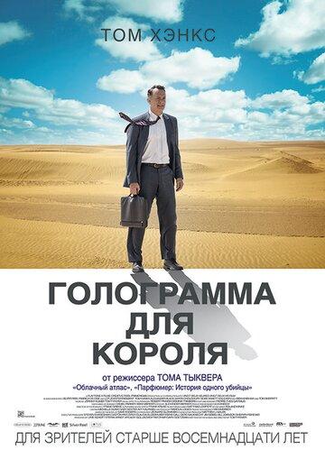 Постер к релизу Голограмма для короля / A Hologram for the King [2016 / Комедия, Драма / HDRip]