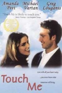 Прикоснись ко мне (1997)