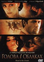 Голова в облаках (2003)