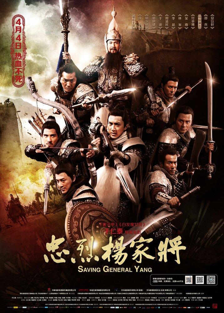 Спасти генерала Яна (2013) - смотреть онлайн