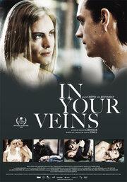 В твоих венах (2009)