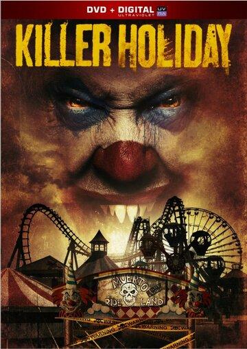 Фильм Праздник для убийцы