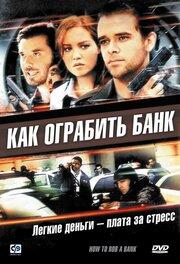 Как ограбить банк (2007)