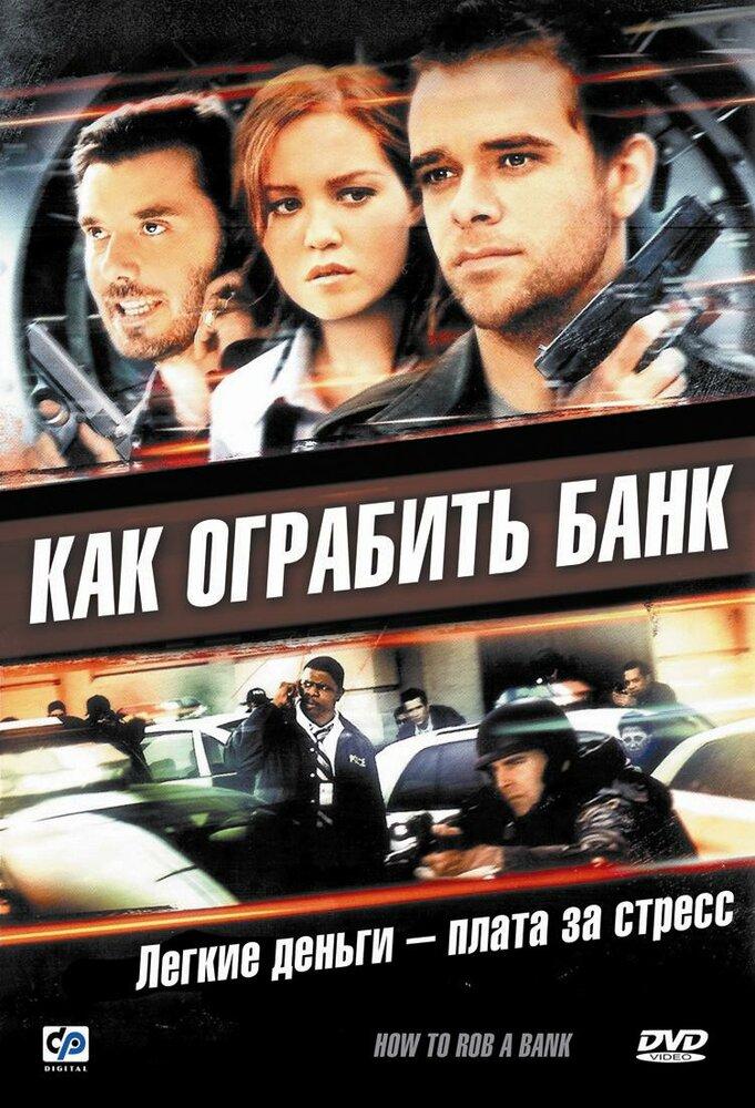 Онлайн фильмы про грабителей банков