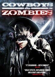Ковбои и зомби