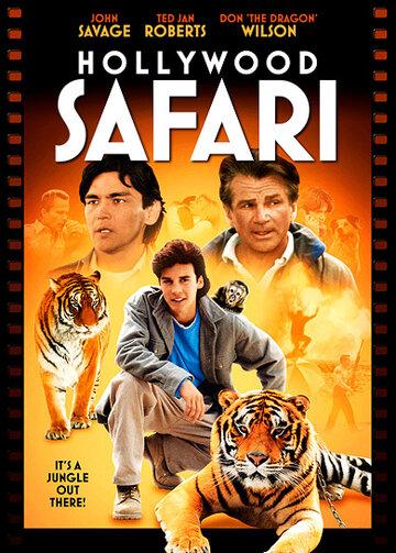 Голливудское сафари (1997)
