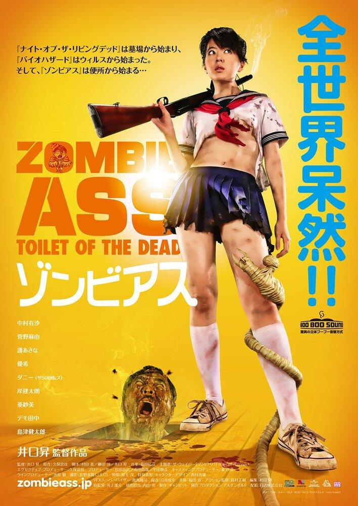 Посте Задница зомби: Туалет живых мертвецов смотреть онлайн